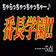 番長学園!!