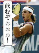 テニスより酒