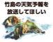 竹島の天気予報を放送せよ!
