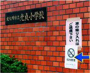 北九州市立 光貞小学校