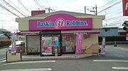 31 愛川中津ロードサイド店