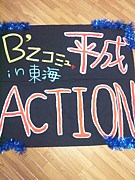 B'zコミュ『平成ACTION』in東海