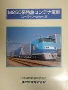 M250系〜スーパーレールカーゴ