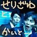 芹沢慶二と甲斐享【相棒11】