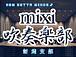 mixi吹奏楽部 新潟支部