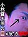 小林賢太郎の目が好き