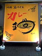 カレー鍋 福岡