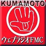 ウェブラジオFMC(熊本)