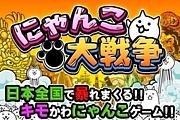 【App】にゃんこ大戦争☆