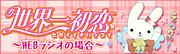 世界一初恋 〜WEBラジオの場合〜