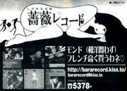 薔薇レコード