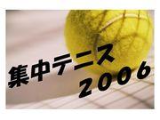 集中テニス-2006-