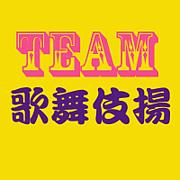 THE★TEAM☆歌舞伎揚