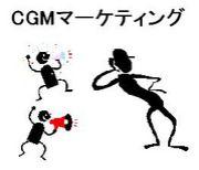 CGMマーケティング