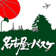 名古屋でバスケ