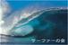 サーファーの会