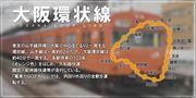 大阪環状線1周の旅