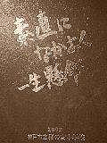 桜の宮中学校27回生