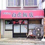 中華料理 白虎飯店