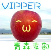 VIPPER青森支部