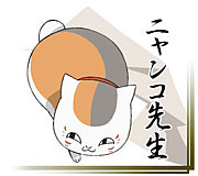 夏目友人帳☆ニャンコ先生ラブ