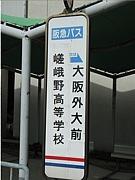 大阪外大嵯峨野組