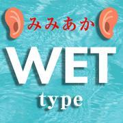 みみあかタイプ/WET