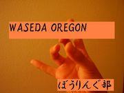 WASEDA OREGON ボウリング部