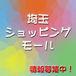 埼玉ショッピングモール
