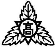 中種子高等学校