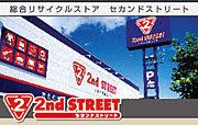セカンドストリート(熊谷店)