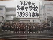 1998年度★久保っ子集合!