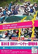 日本リバーベンチャー選手権大会
