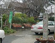 28番札所 篠栗公園大日寺