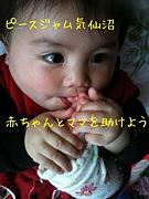 ピースジャム☆赤ちゃん支援