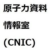 原子力資料情報室(CNIC)
