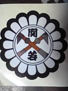 関東連合若鳶会の集い