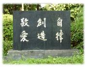 奈良市立京西中学校
