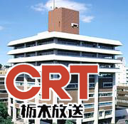 CRT栃木放送(もちろん非公認!)