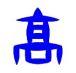 愛媛県立西条農業高等学校