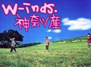 ■w-inds. 神奈川産■