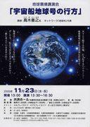 『宇宙船地球号の行方』in札幌