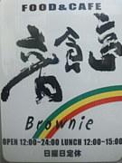 音食亭 Brownie