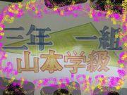 3年1組 昭雄ちゃん学級\(^^)/