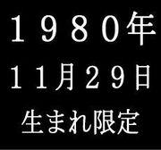 1980年11月29日生まれの人