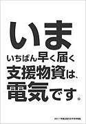 東北関西大震災-計画停電