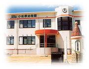 小松原幼稚園