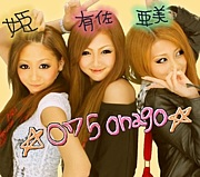 【075~onago】