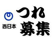 つれ募集in西日本(Gayゲイのみ)