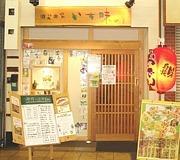 いち味 大阪京橋 日本酒が好き